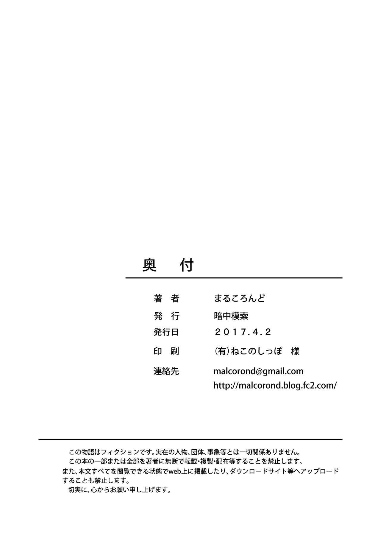 Toaru Fuyu no Shoujo no Ehon 28