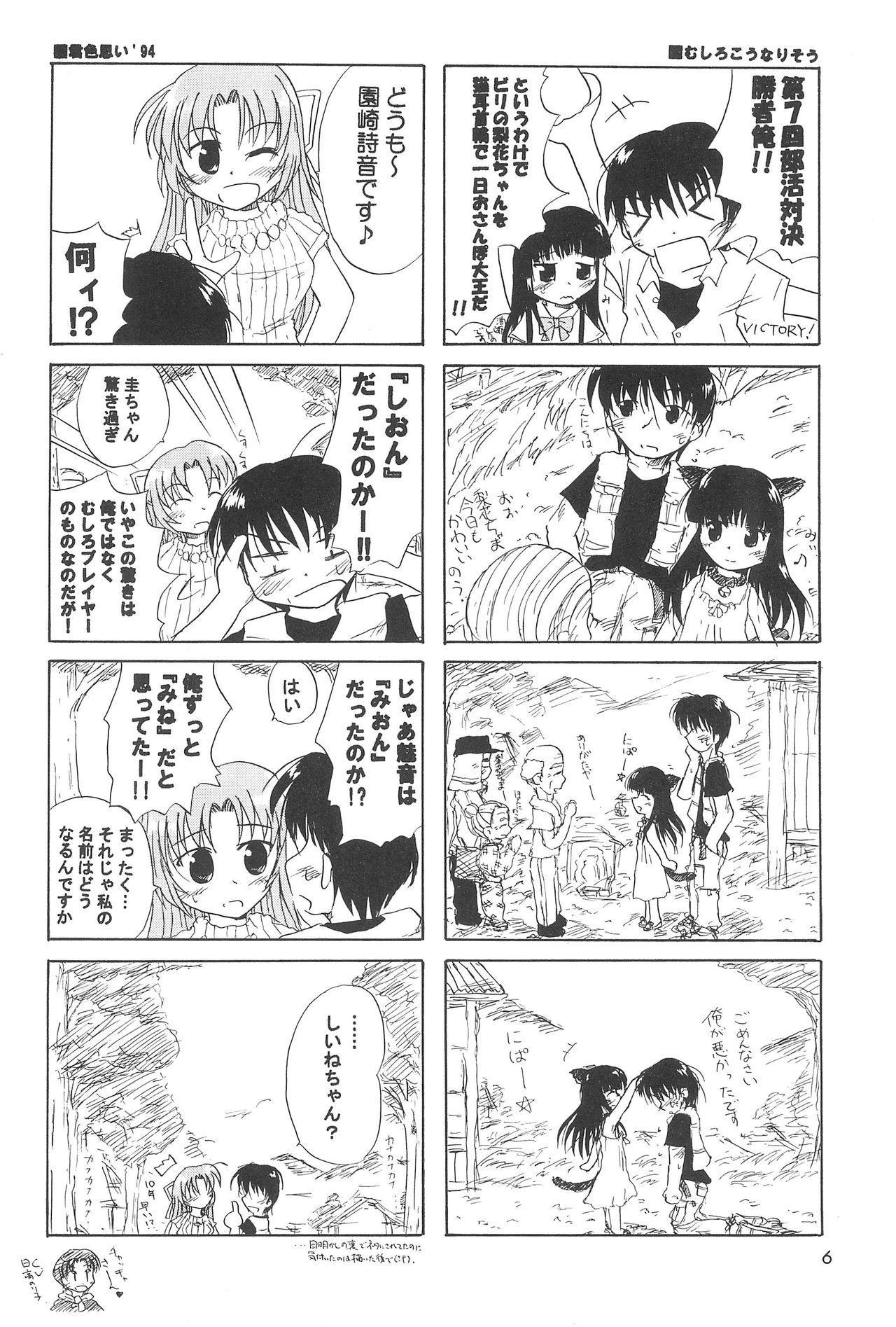 Sen ni Hitotsu no Nijuusou 7