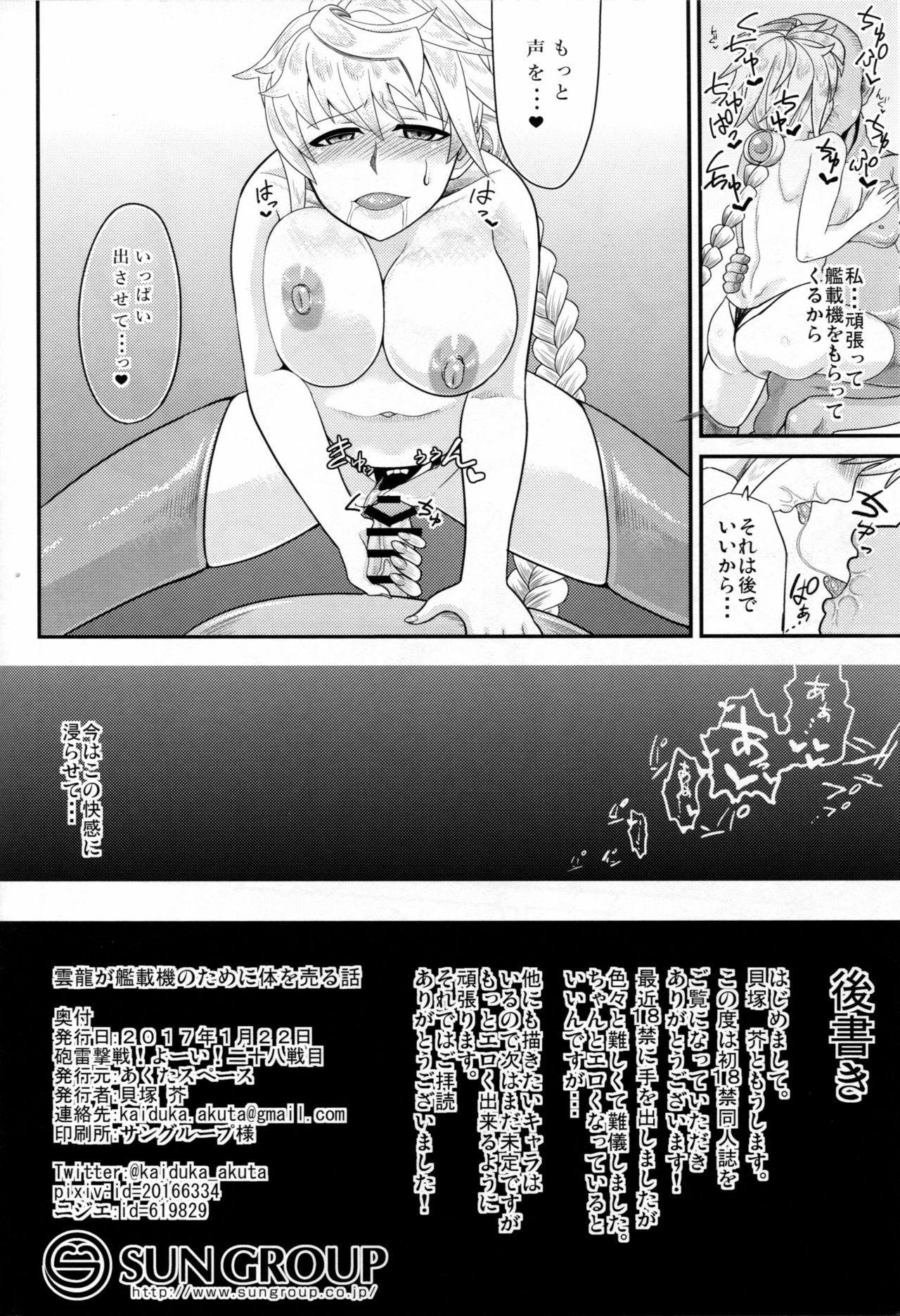 Unryuu ga Kansaiki no Tame ni Karada o Uru Hanashi 16