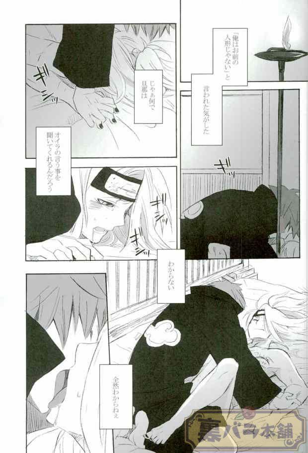 (Naruto) 13