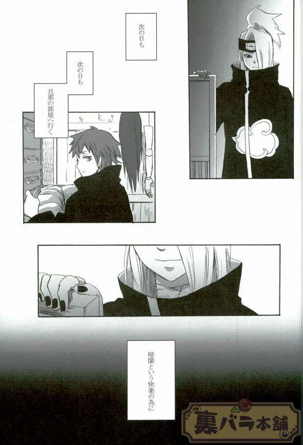 (Naruto) 17