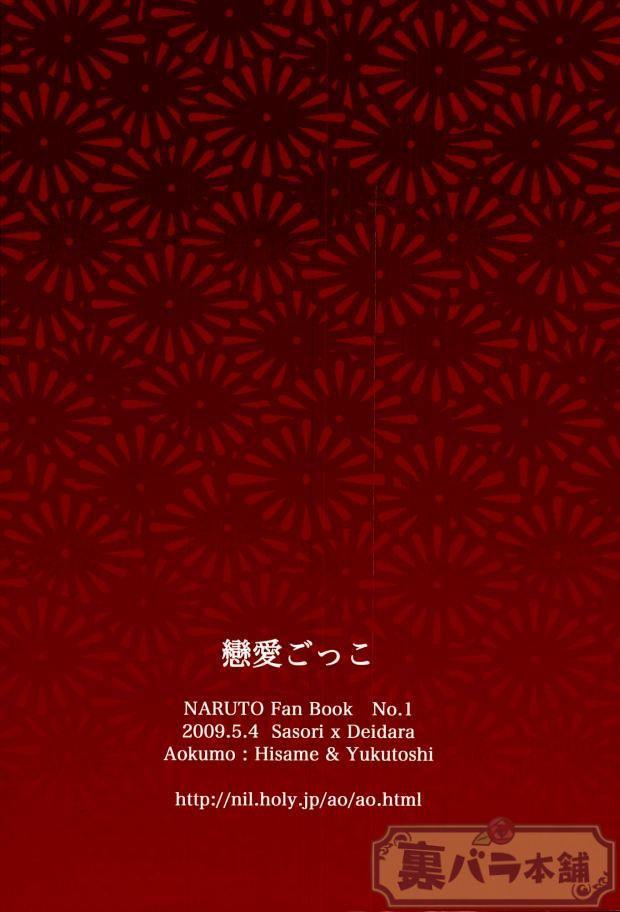(Naruto) 18