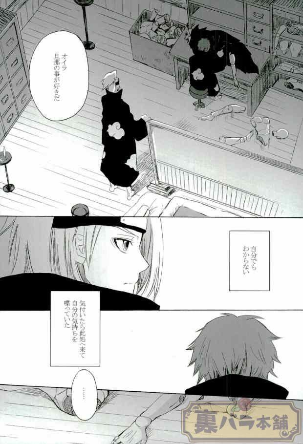 (Naruto) 2