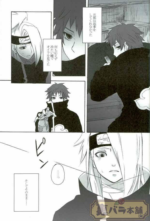 (Naruto) 3
