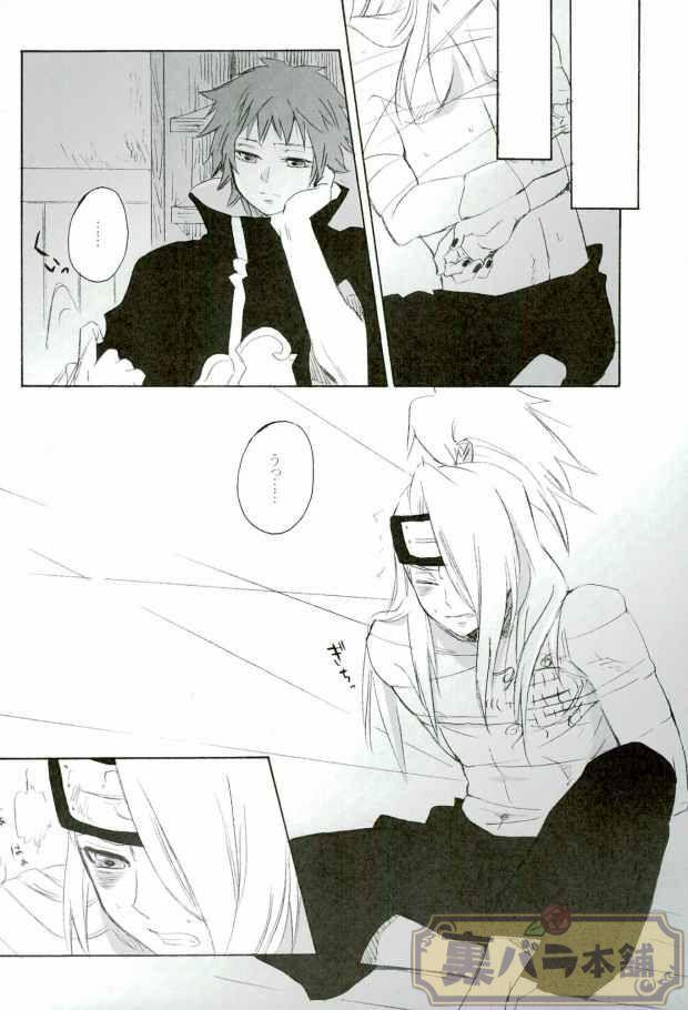 (Naruto) 6