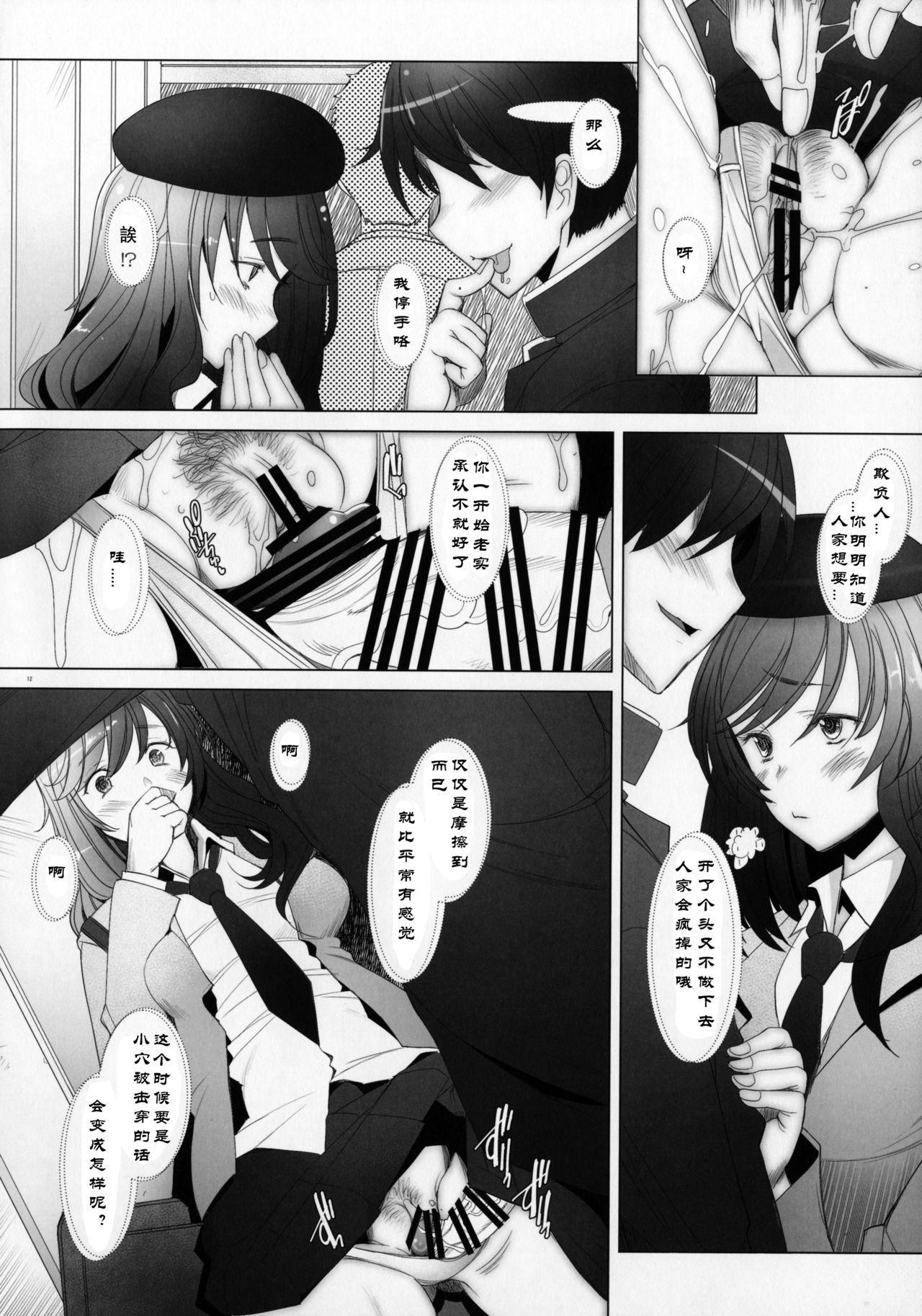(C91) [Kohakutei (Sakai Hamachi)] Motto Haramaseraretai Onna - Shimada-ryuu Senshadou Iemoto no Baai (Girls und Panzer) [Chinese] [Type79G个人汉化] 10