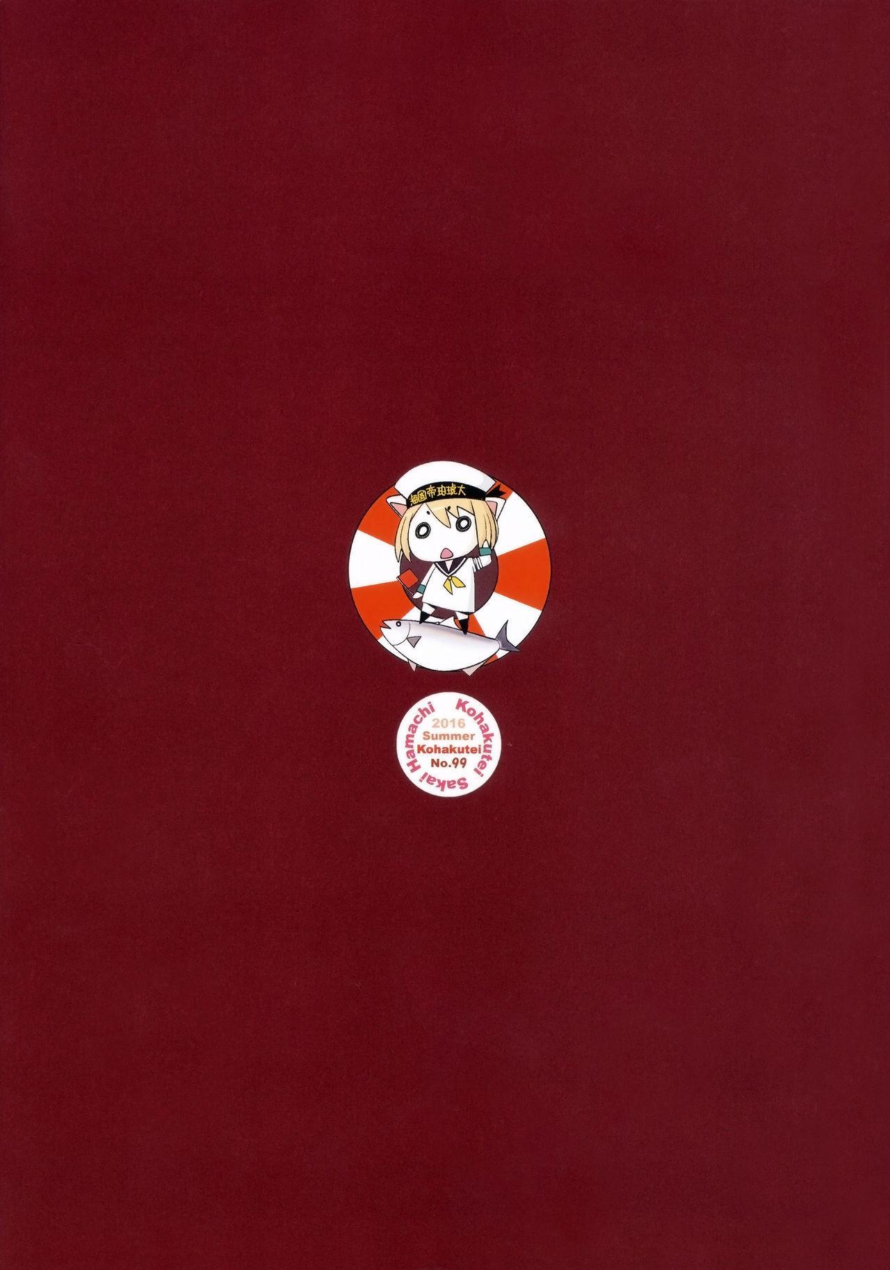 (C91) [Kohakutei (Sakai Hamachi)] Motto Haramaseraretai Onna - Shimada-ryuu Senshadou Iemoto no Baai (Girls und Panzer) [Chinese] [Type79G个人汉化] 17