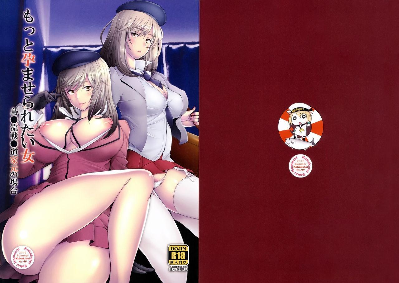 (C91) [Kohakutei (Sakai Hamachi)] Motto Haramaseraretai Onna - Shimada-ryuu Senshadou Iemoto no Baai (Girls und Panzer) [Chinese] [Type79G个人汉化] 18