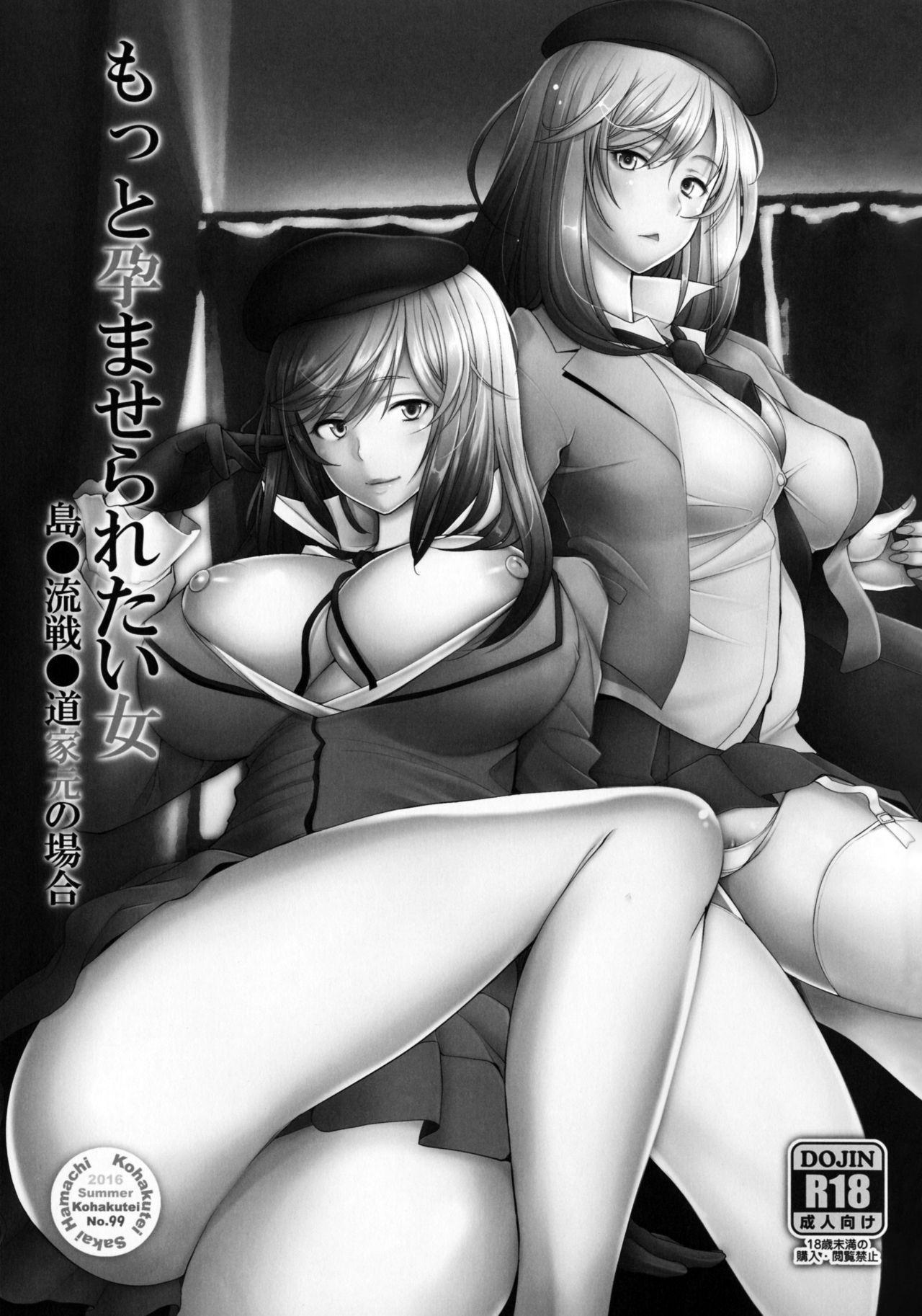 (C91) [Kohakutei (Sakai Hamachi)] Motto Haramaseraretai Onna - Shimada-ryuu Senshadou Iemoto no Baai (Girls und Panzer) [Chinese] [Type79G个人汉化] 1