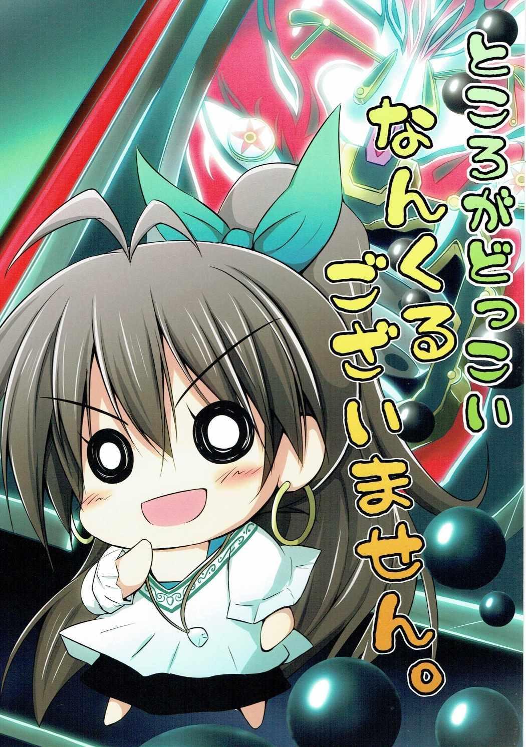 Ganaha-san SP3 1