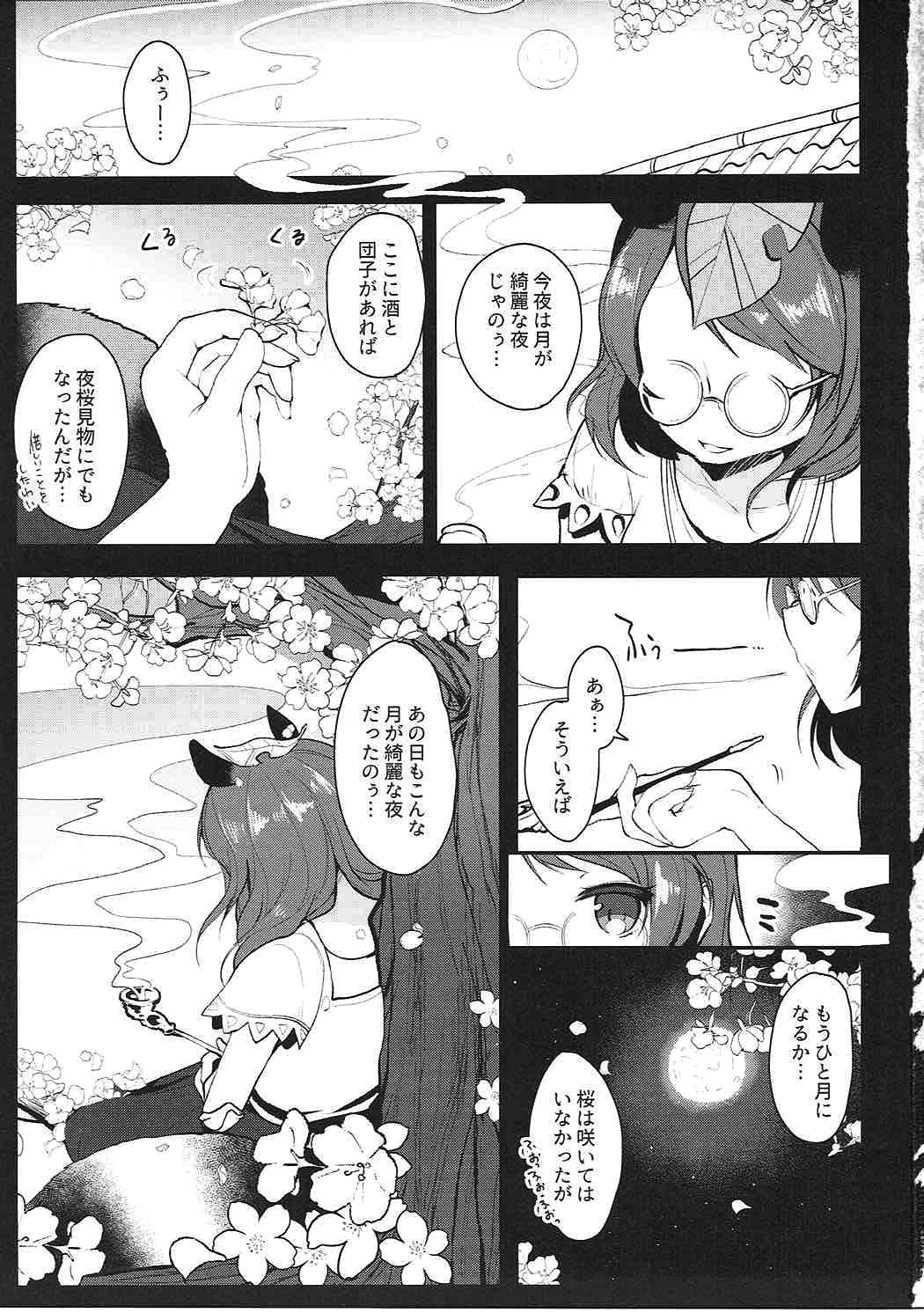 Ichigo ga Ureochita Hi 1