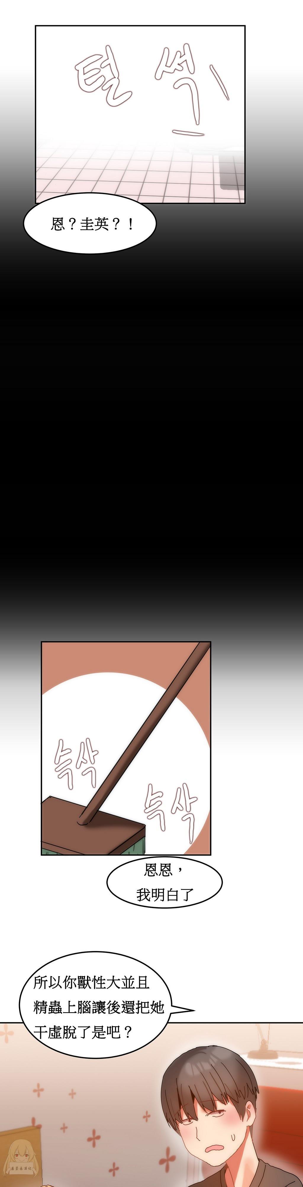 Hahri's Lumpy Boardhouse Ch. 1~18【委員長個人漢化】(持續更新) 195