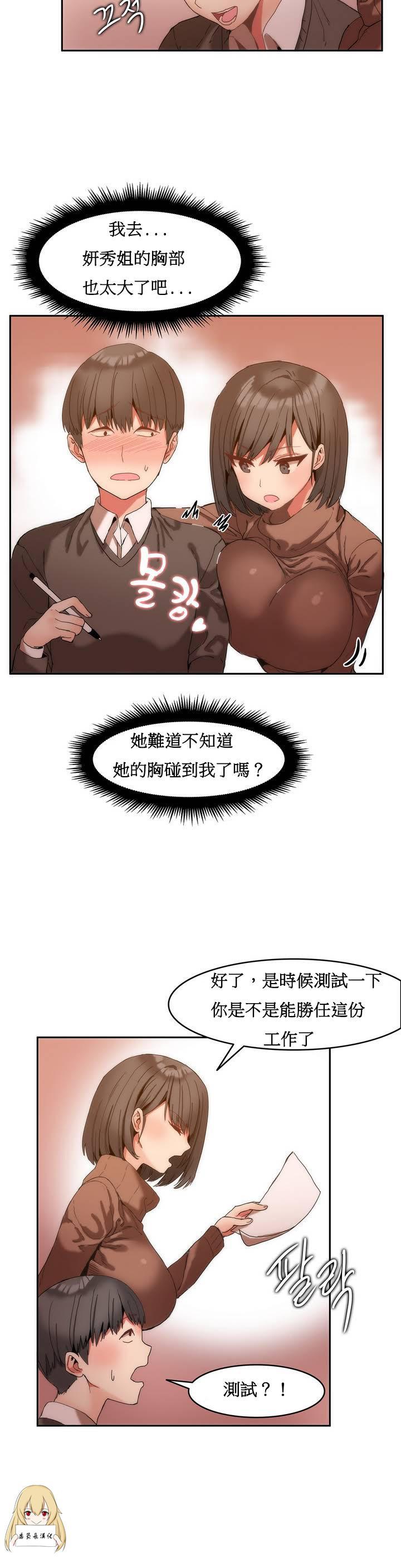Hahri's Lumpy Boardhouse Ch. 1~18【委員長個人漢化】(持續更新) 20