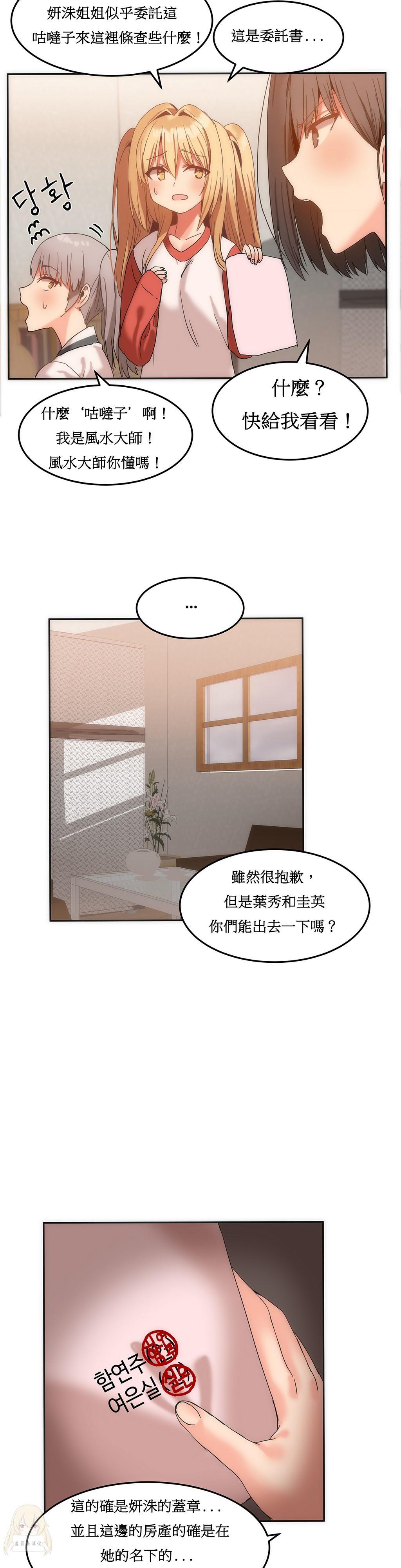 Hahri's Lumpy Boardhouse Ch. 1~18【委員長個人漢化】(持續更新) 308