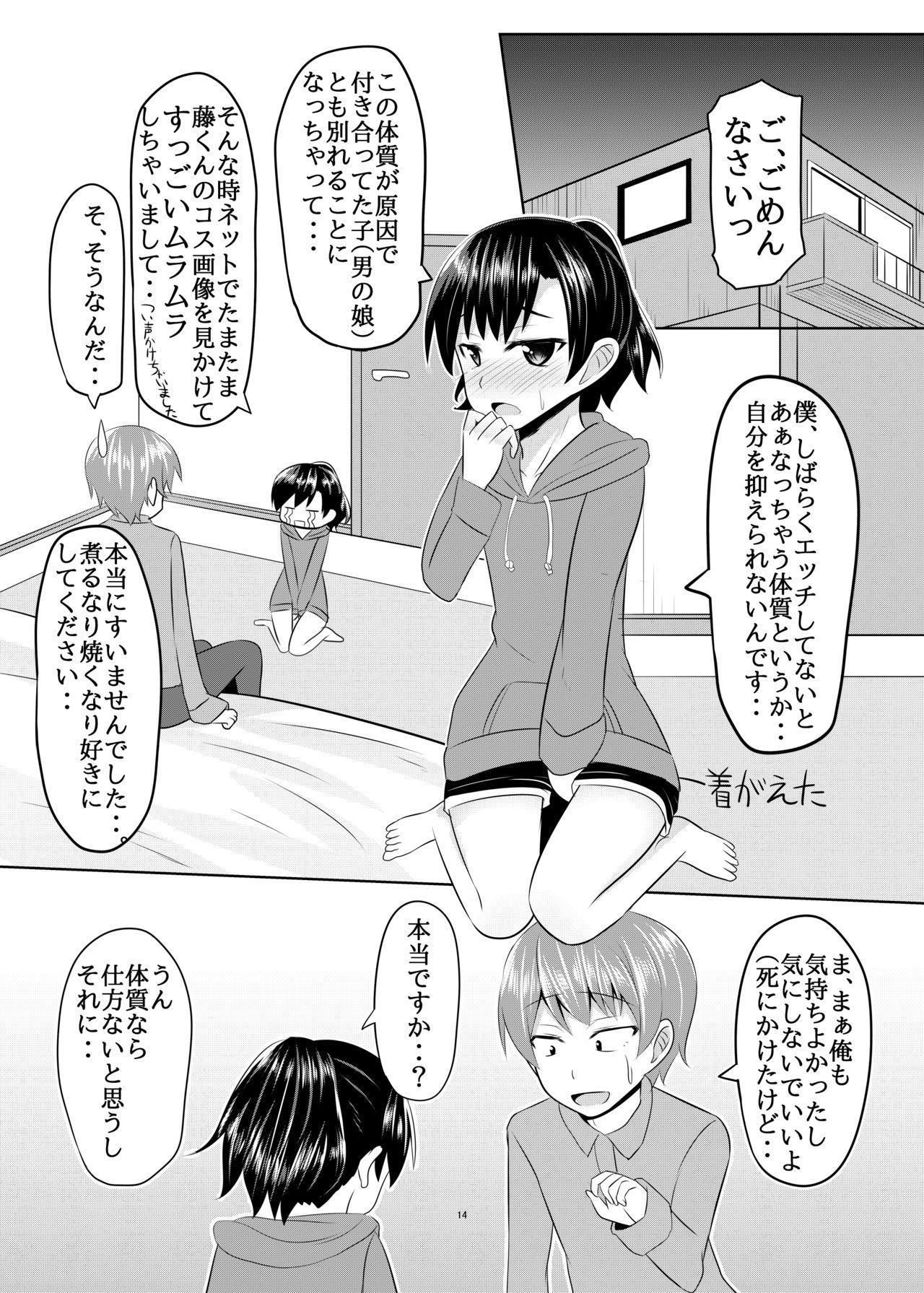 Seiyoku no Sugoi Otokonoko to Tsukiau Koto ni Natta Kekka w 12