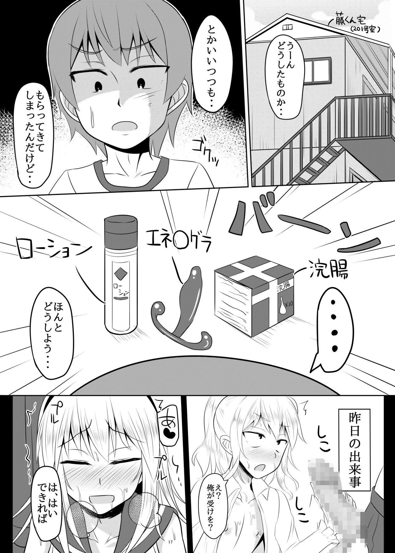 Seiyoku no Sugoi Otokonoko to Tsukiau Koto ni Natta Kekka w 15