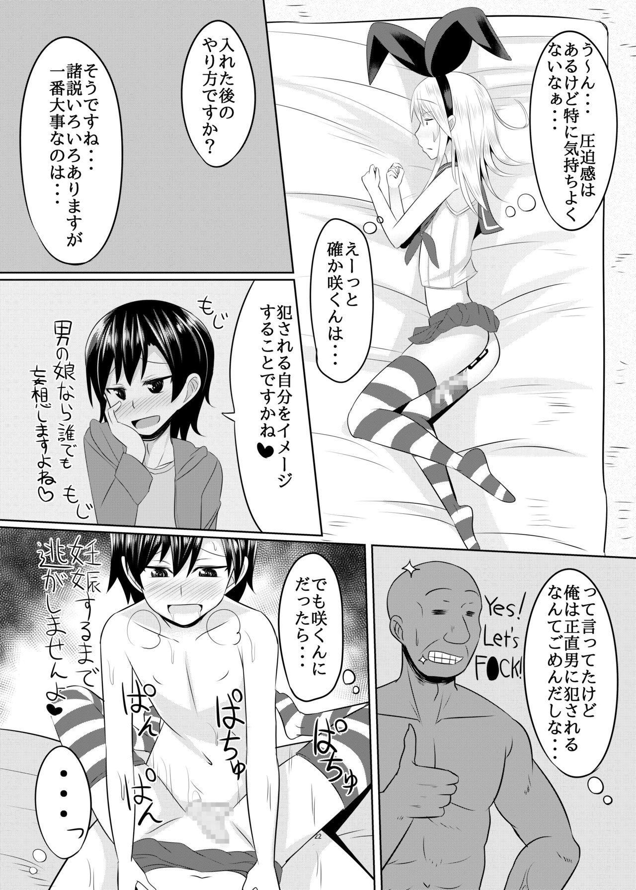 Seiyoku no Sugoi Otokonoko to Tsukiau Koto ni Natta Kekka w 20