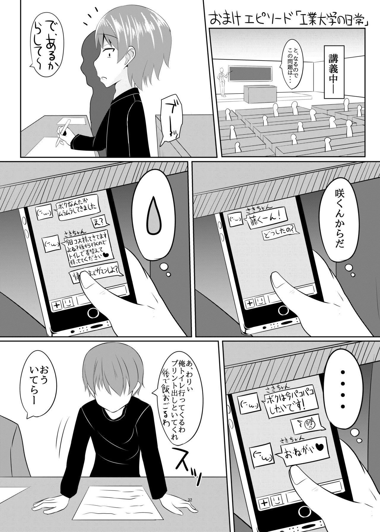 Seiyoku no Sugoi Otokonoko to Tsukiau Koto ni Natta Kekka w 30