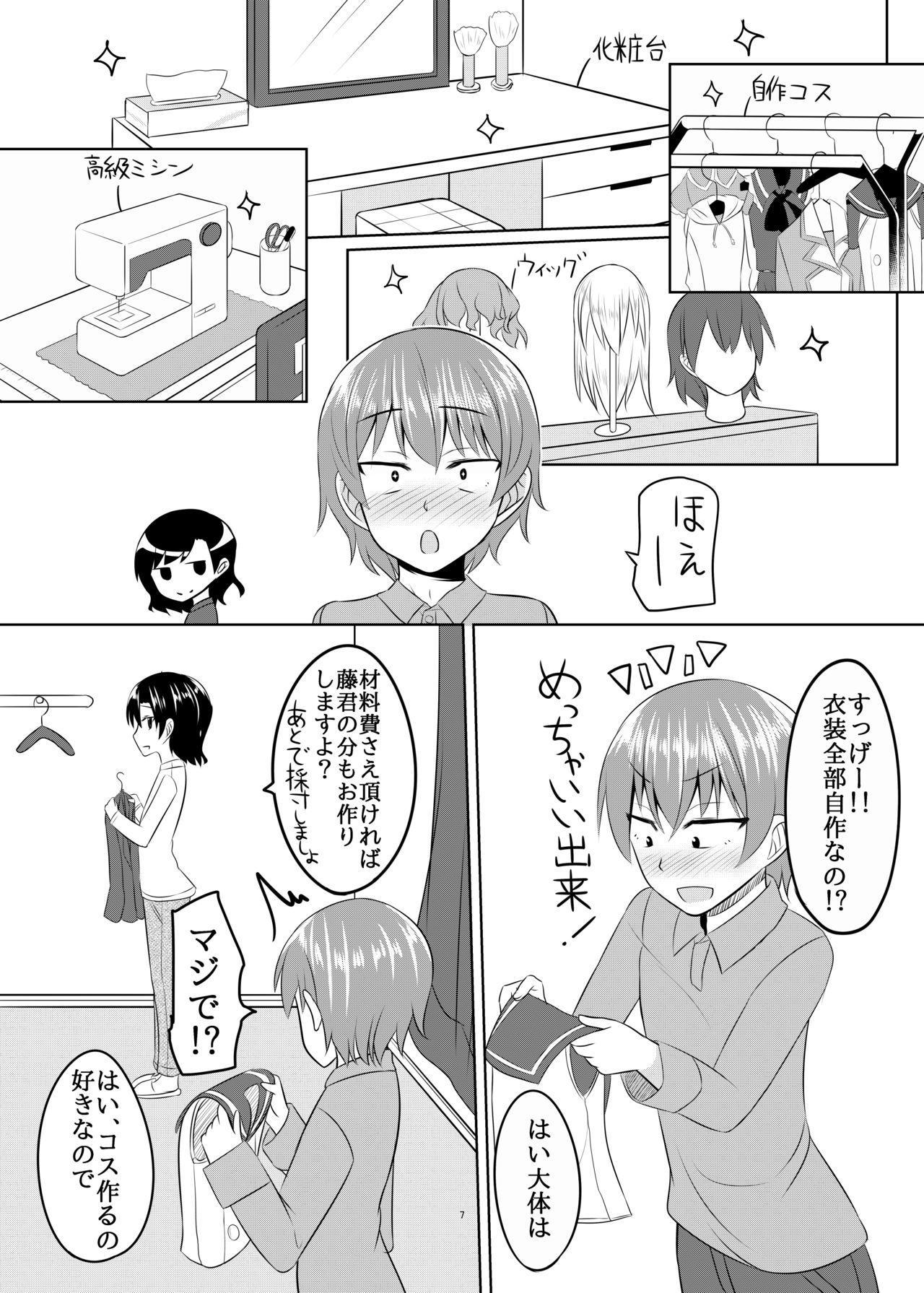 Seiyoku no Sugoi Otokonoko to Tsukiau Koto ni Natta Kekka w 5