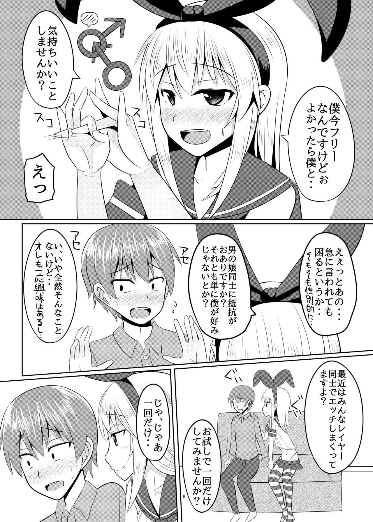 Seiyoku no Sugoi Otokonoko to Tsukiau Koto ni Natta Kekka w 7