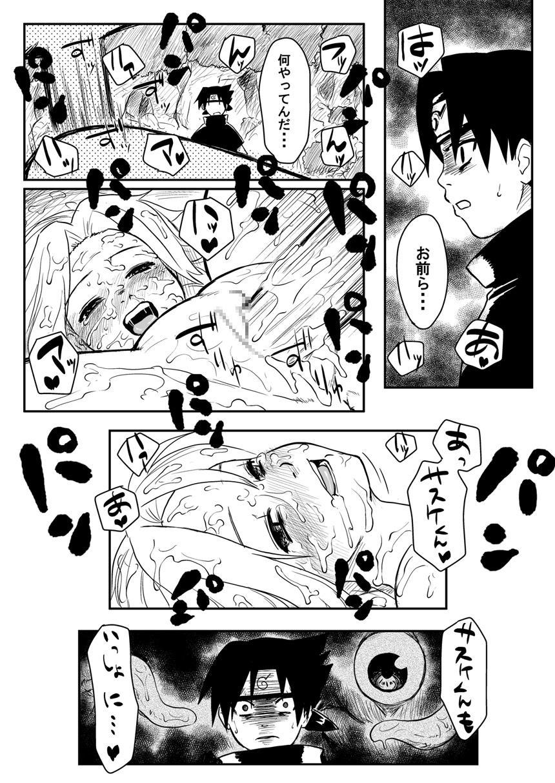 Ninja Izonshou 13