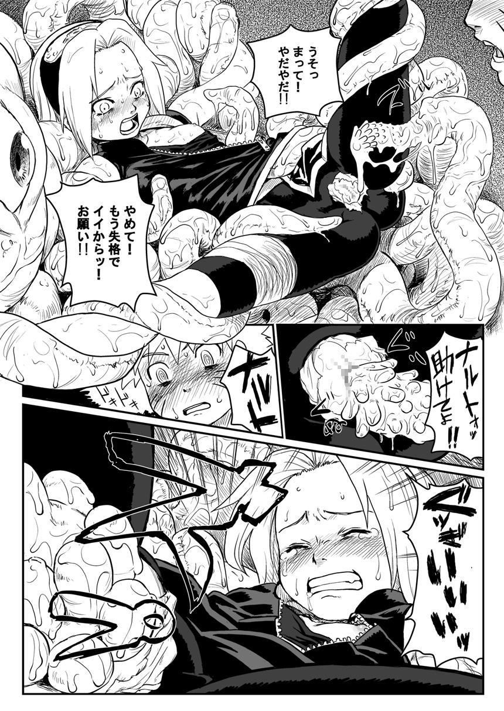 Ninja Izonshou 7