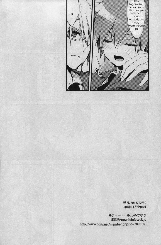 Usotsuki wa xxx no Hajimari 28