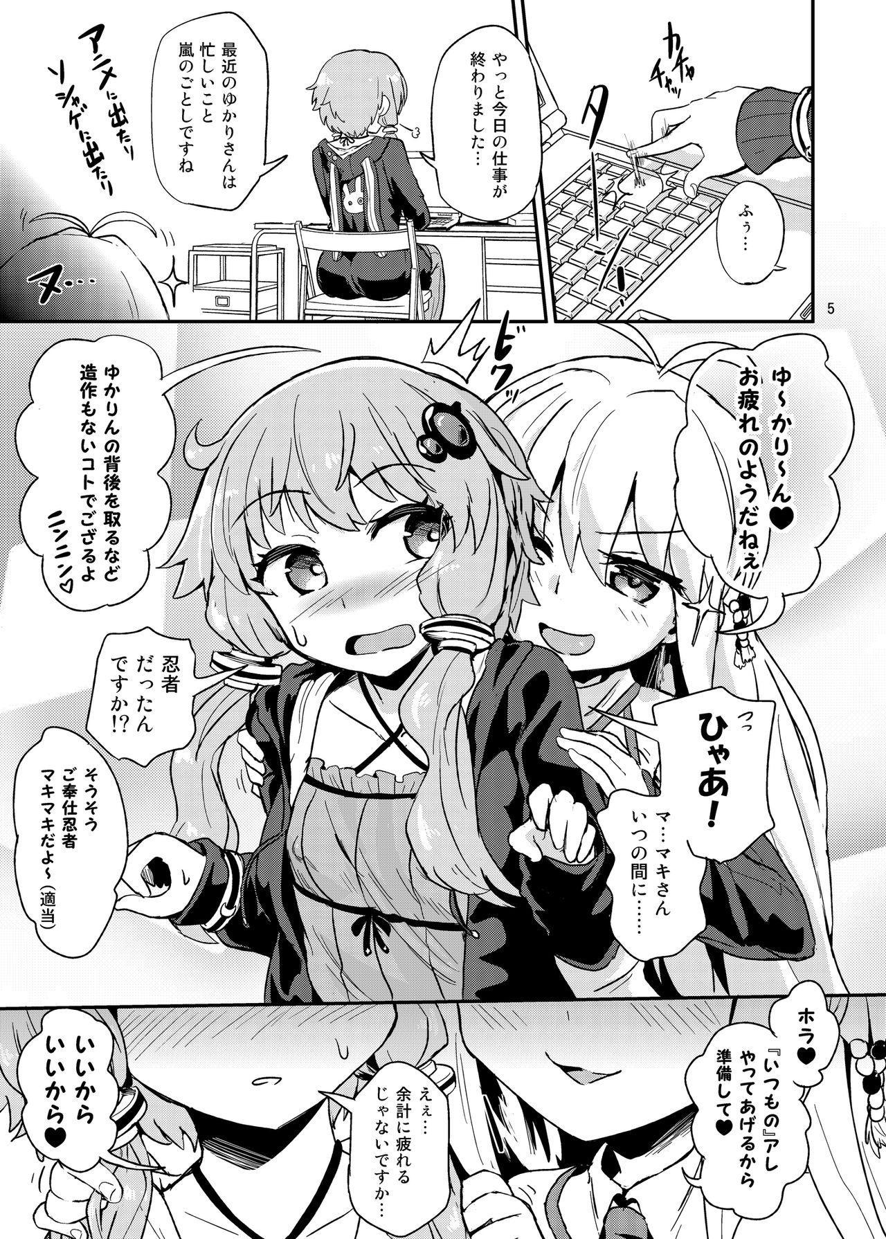 Chikubi ga Yowai Yukari-san 4