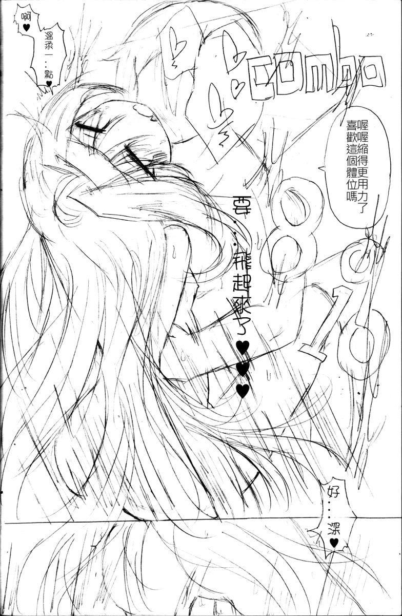 Yuuki Love Online 10