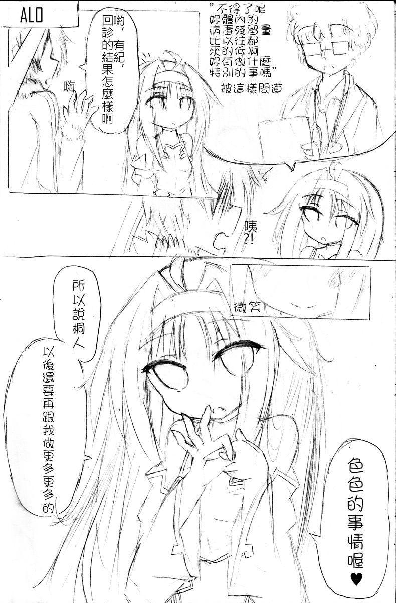 Yuuki Love Online 15