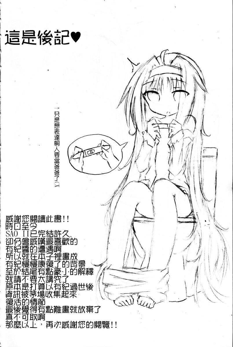 Yuuki Love Online 17