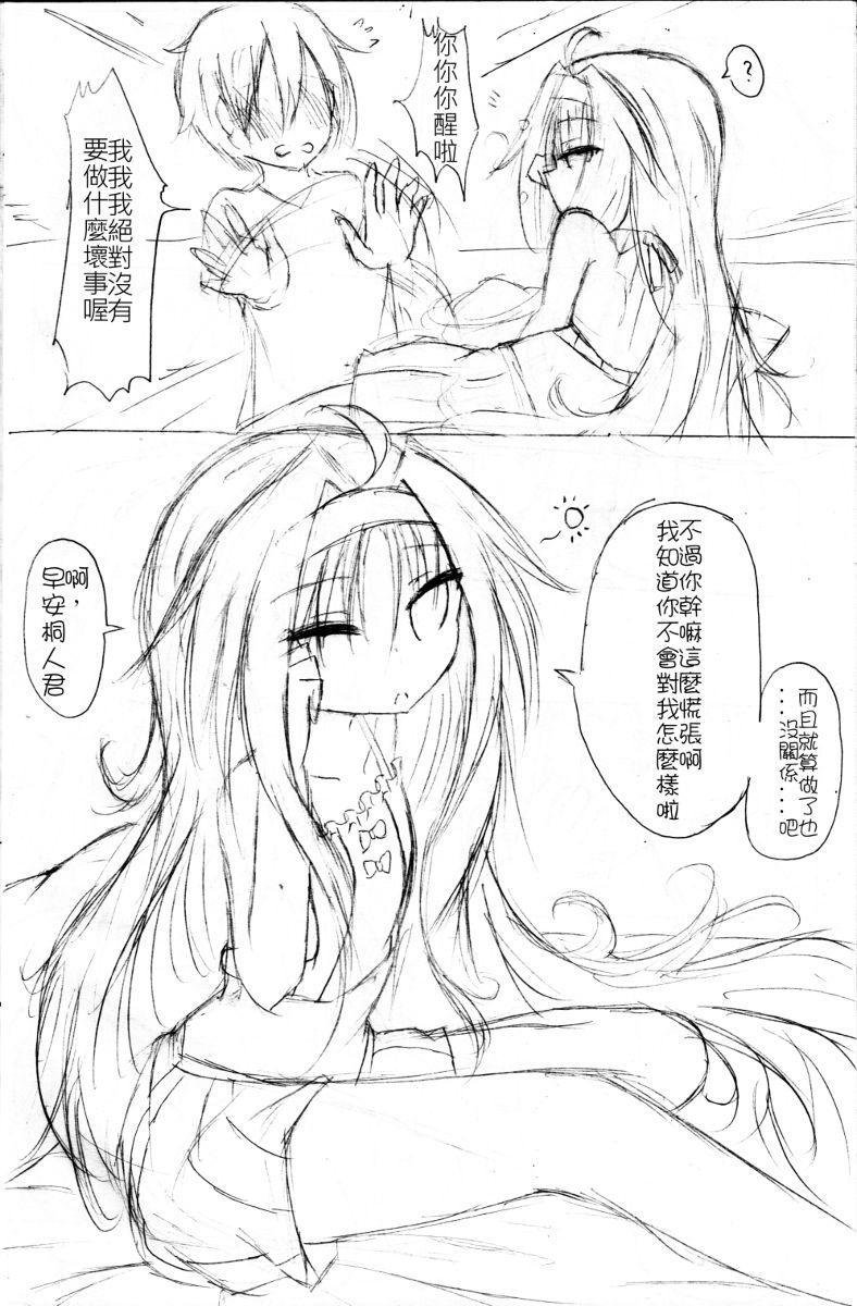 Yuuki Love Online 3
