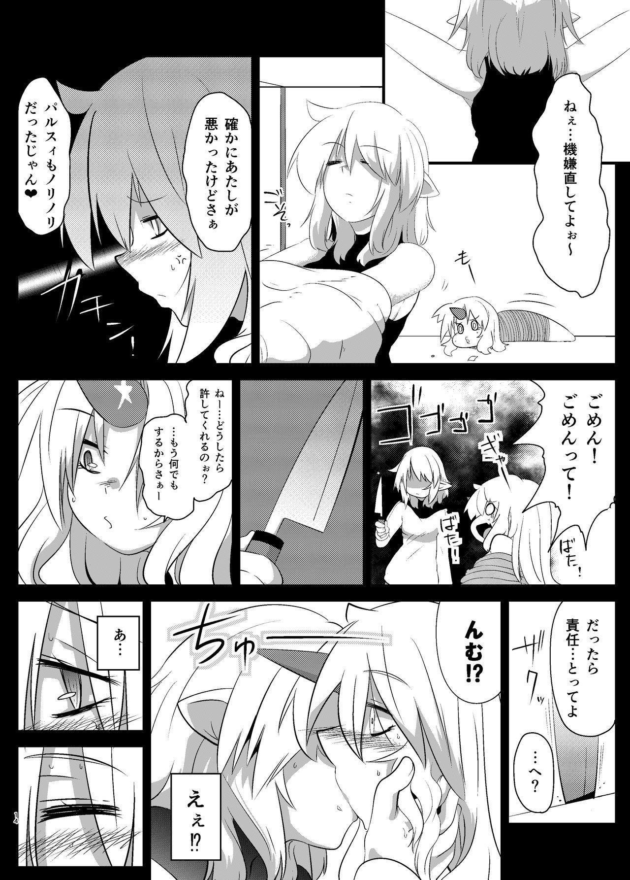 Yurushite Hashihime-sama 13