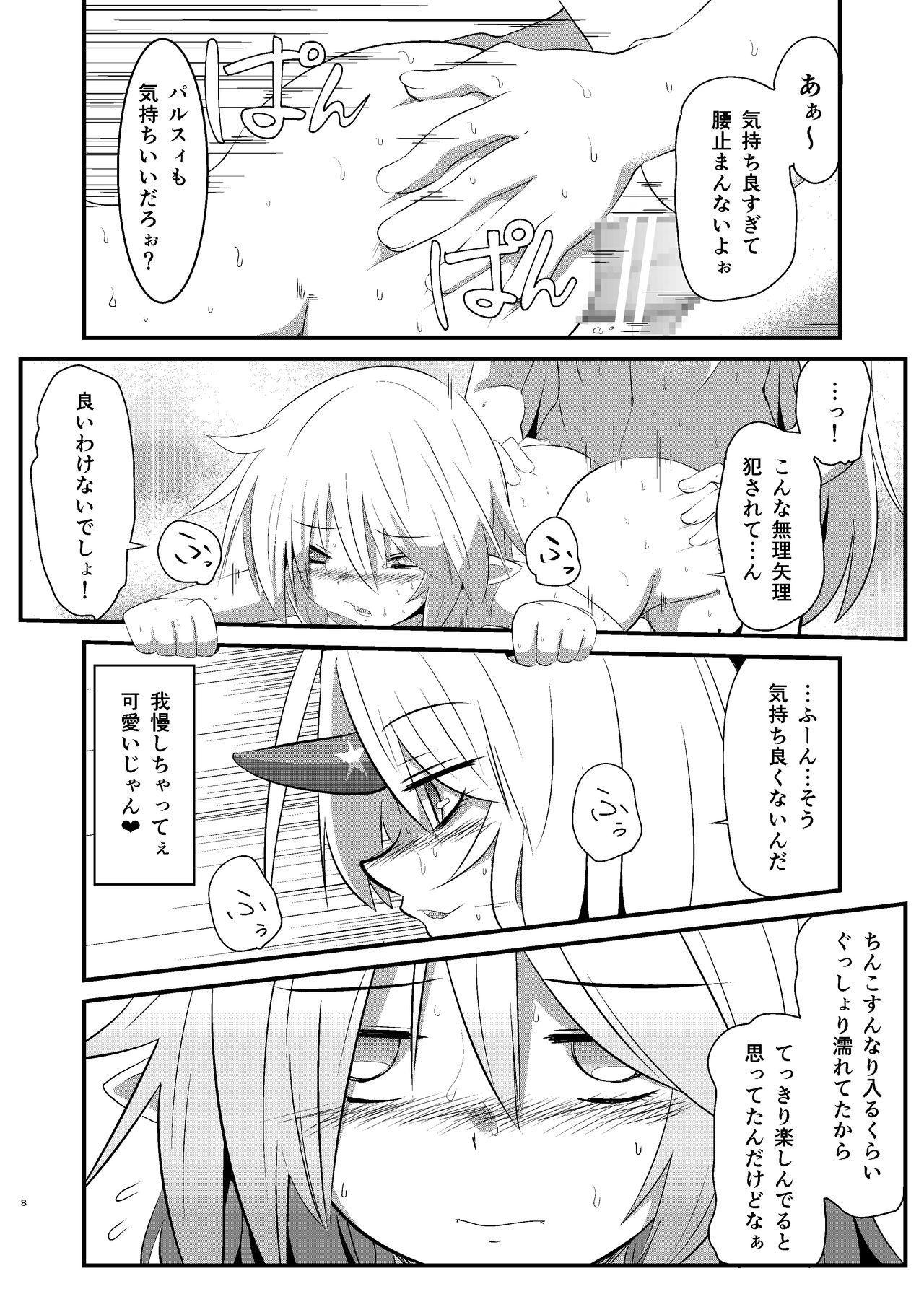 Yurushite Hashihime-sama 7