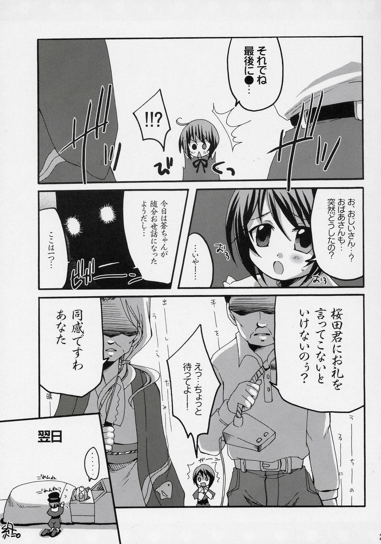 Heart no Tsubomi 27