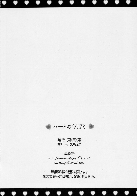 Heart no Tsubomi 28