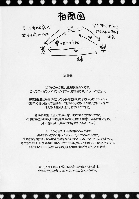 Heart no Tsubomi 2