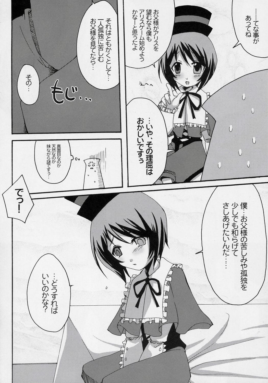 Heart no Tsubomi 6