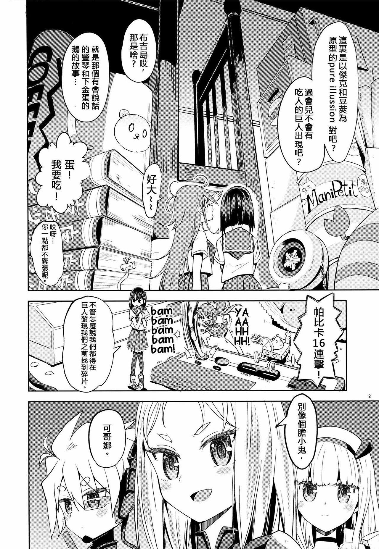 Sore dakara Watashi wa Henshin Dekinai 3