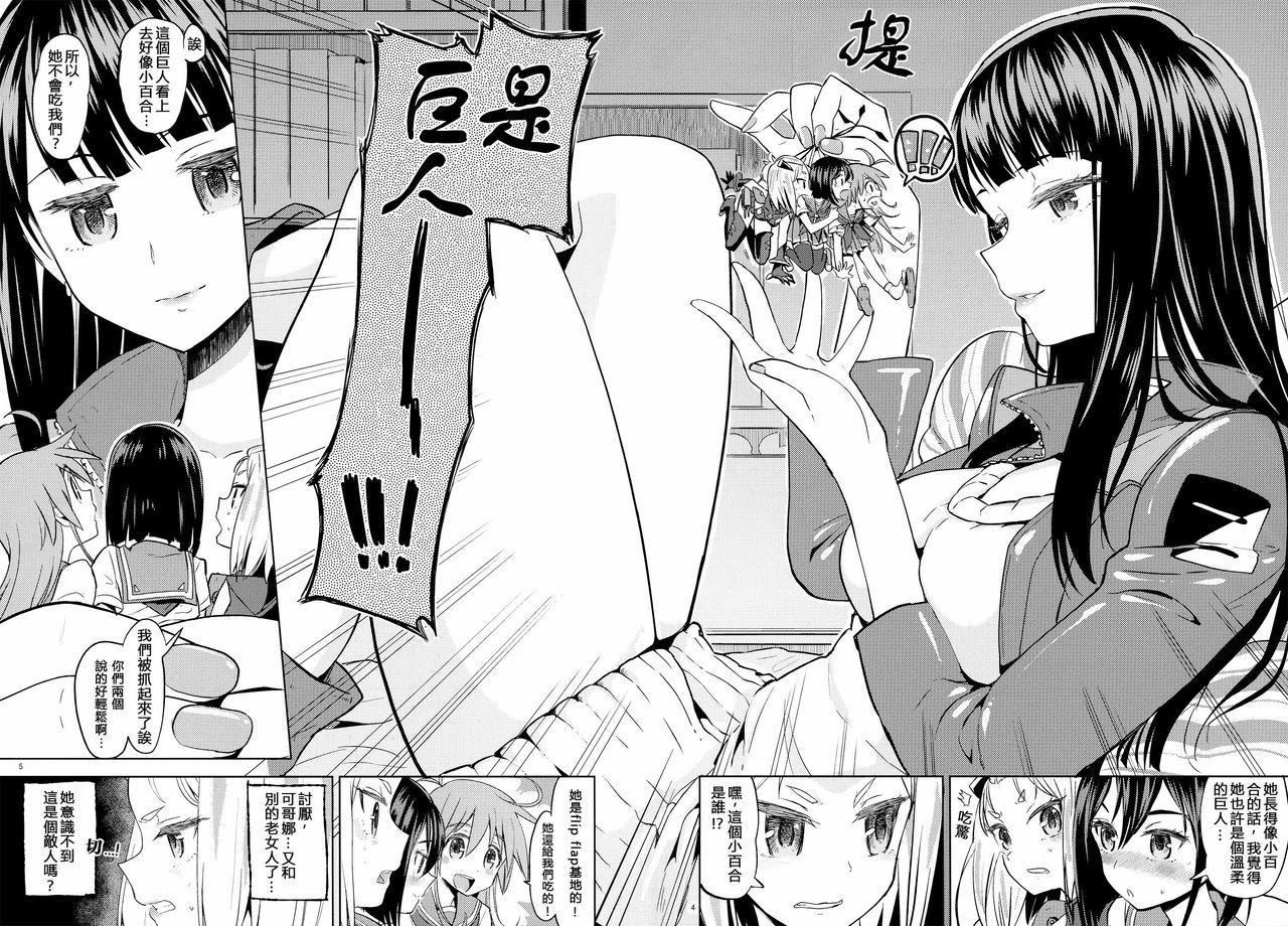 Sore dakara Watashi wa Henshin Dekinai 5