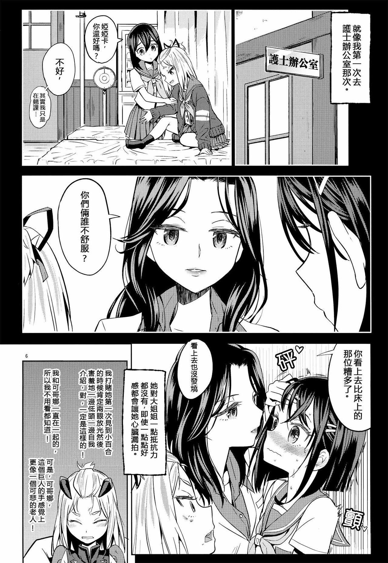 Sore dakara Watashi wa Henshin Dekinai 6