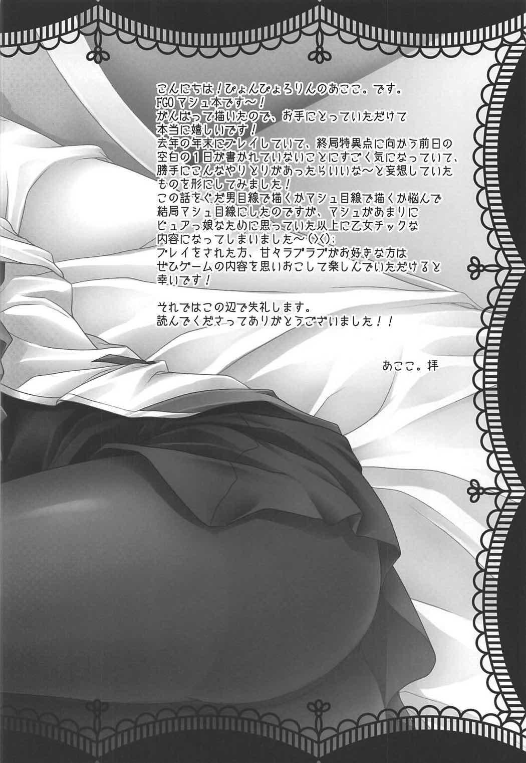 (COMIC1☆11) [Pyonpyororin (Akoko.)] - 1 day ago - (Fate/Grand Order) 26