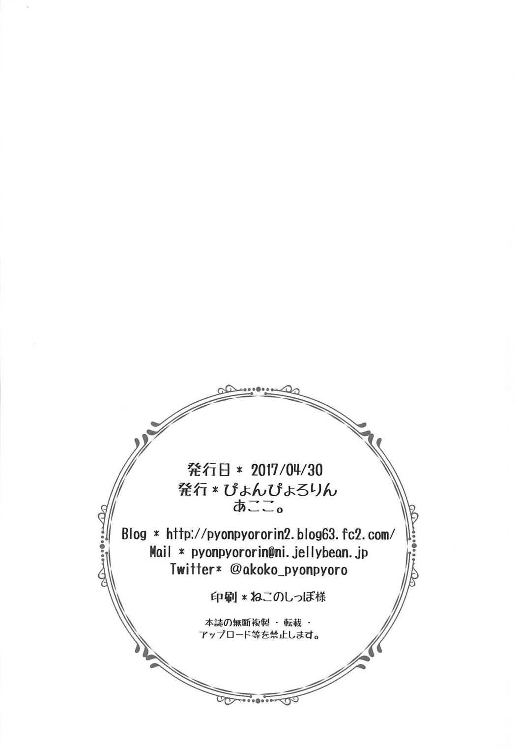 (COMIC1☆11) [Pyonpyororin (Akoko.)] - 1 day ago - (Fate/Grand Order) 28