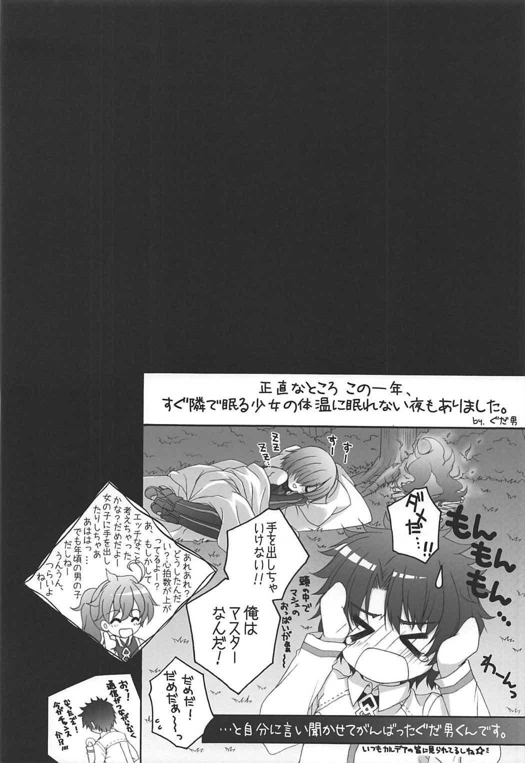 (COMIC1☆11) [Pyonpyororin (Akoko.)] - 1 day ago - (Fate/Grand Order) 2