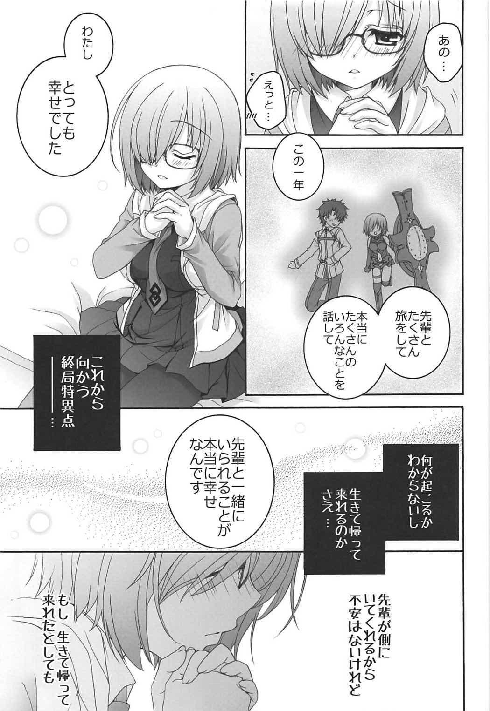 (COMIC1☆11) [Pyonpyororin (Akoko.)] - 1 day ago - (Fate/Grand Order) 5
