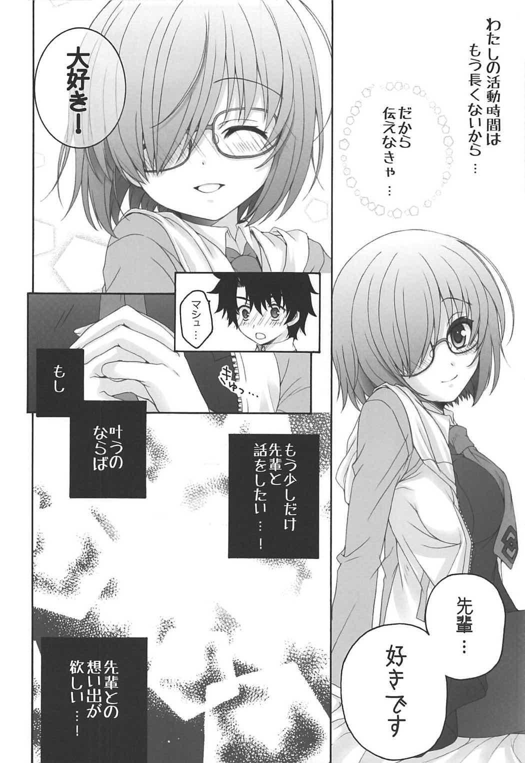 (COMIC1☆11) [Pyonpyororin (Akoko.)] - 1 day ago - (Fate/Grand Order) 6