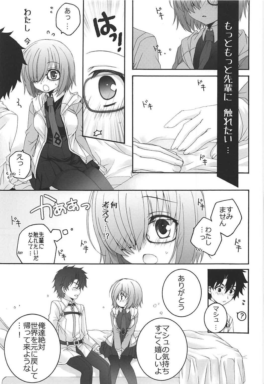 (COMIC1☆11) [Pyonpyororin (Akoko.)] - 1 day ago - (Fate/Grand Order) 7