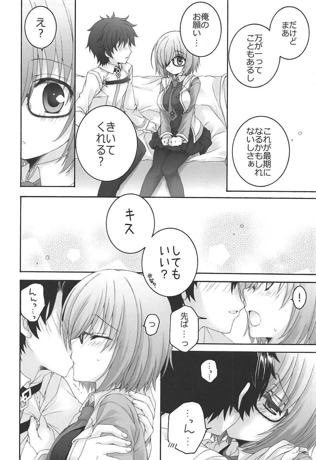 (COMIC1☆11) [Pyonpyororin (Akoko.)] - 1 day ago - (Fate/Grand Order) 8