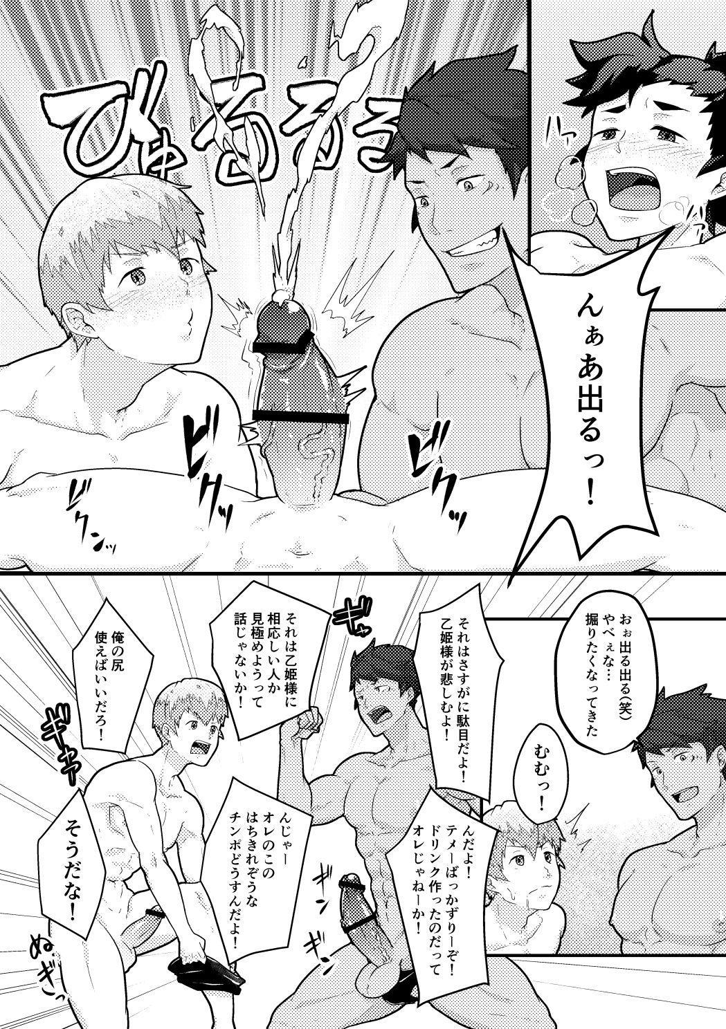 Urashimatarou 11