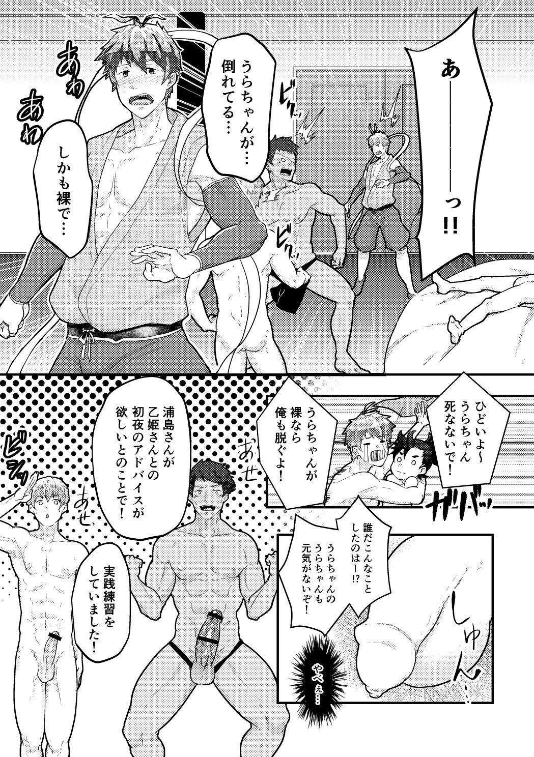 Urashimatarou 12